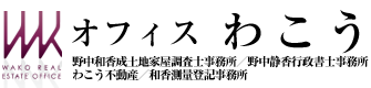 オフィスわこう 野中和香成土地家屋調査士事務所 野中静香行政書士事務所 和香測量登記事務所